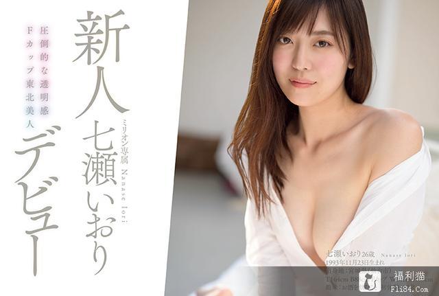 MKMP-315:2020年新人七瀬いおり(七濑伊织)能接下佐仓绊的重担么?