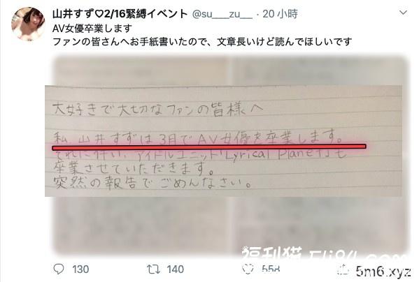 又有女U不玩了,山井すず(山井铃)引退!