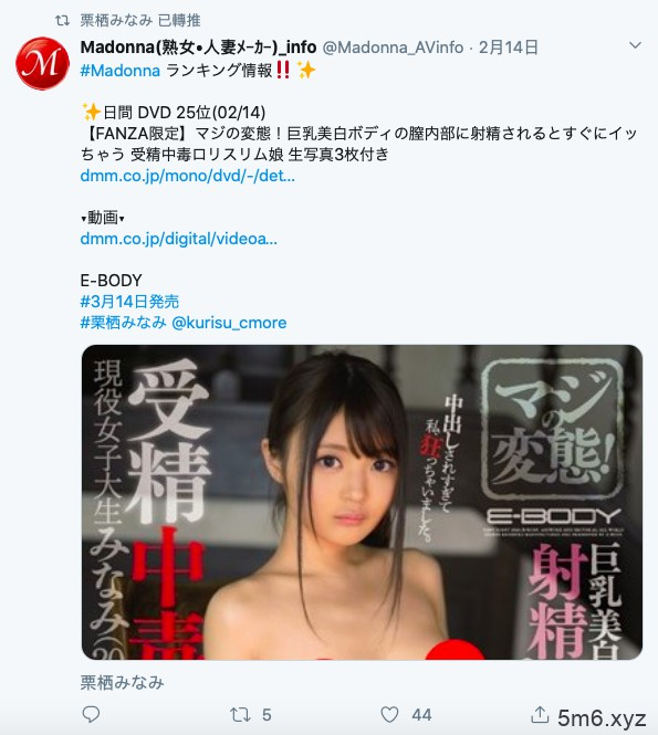 EBOD-737:暗黑版安以轩,2月新人大学生栗栖みなみ(栗栖美波)来了!