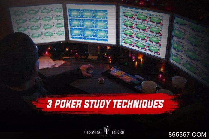 3种让你变得更强的德州扑克学习方法,越早知道越早获利!