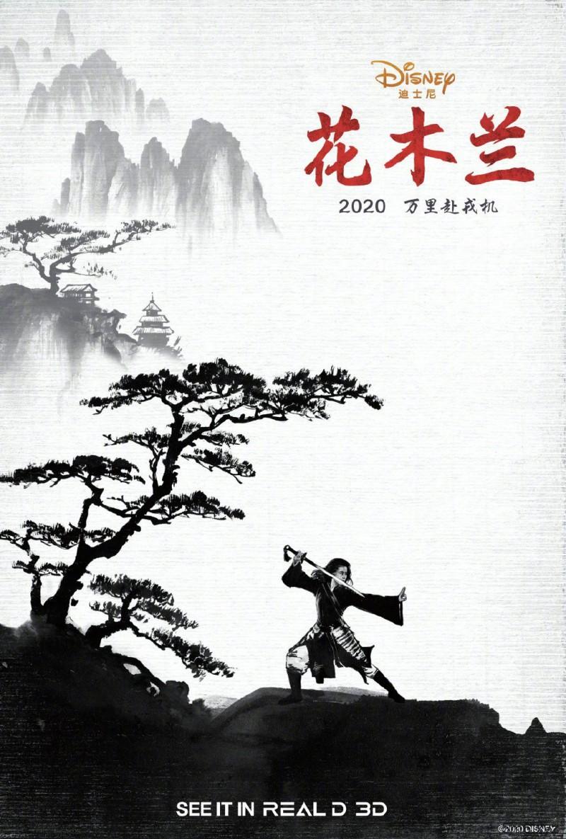 刘亦菲版《花木兰》海报出炉,刘亦菲英姿飒爽画面唯美