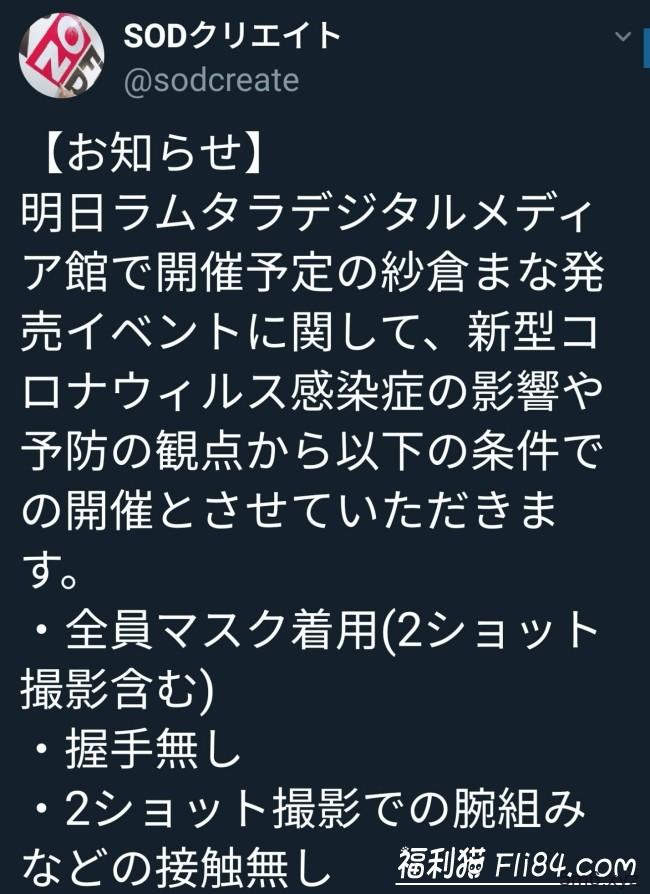 肺炎疫情爆发!日本的女U见面会3大措施因应!