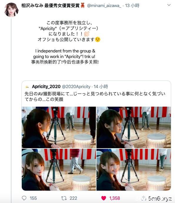 新事务所Apricity确定!相沢みなみ(相泽南)很快就会有新作啦!