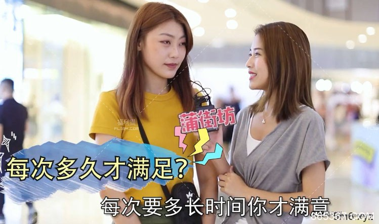 广东街坊节目蒲街坊 污话题:你觉得那个多久才会满足?