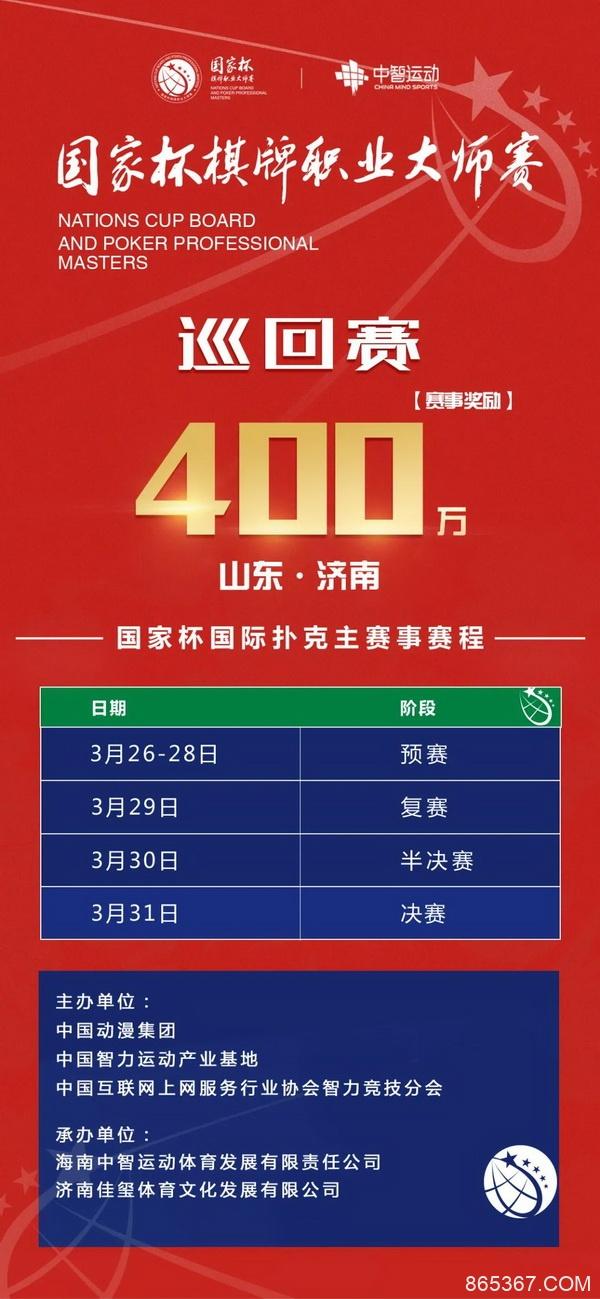 2021国家杯棋牌职业大师赛巡回赛济南站桌面裁判招募公告