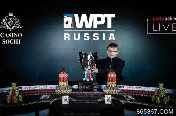 19岁少年Maksim Sekretarev夺得WPT索契站冠军