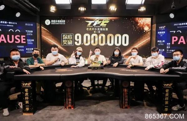 2021老虎杯第一季   扑克迷专访主赛冠军——孟帅伯!