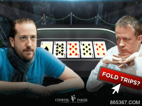 德州扑克对手河牌全压,要放弃这手三条吗?