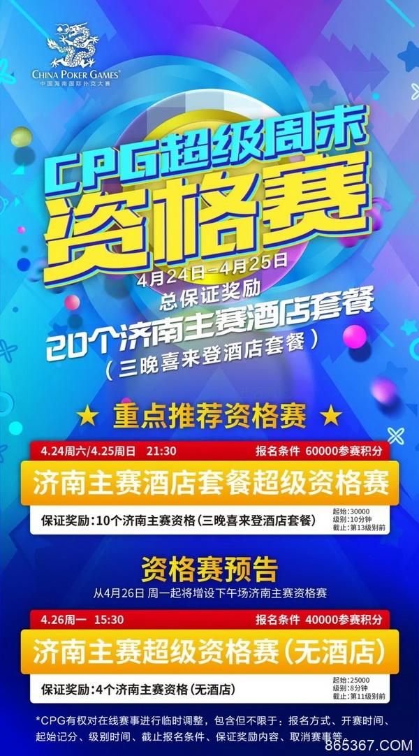 在线选拔   2021CPG®济南选拔赛酒店套餐资格赛本周末开启共保证奖励20个!