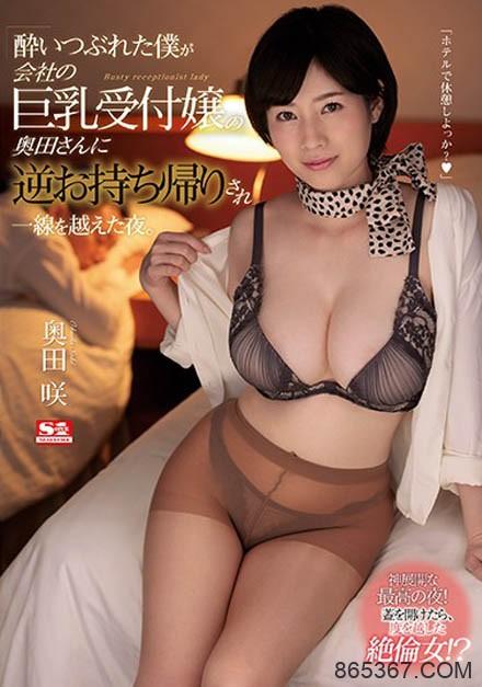 SSNI-793: 公司里的女神奥田咲竟然是个变态绝伦女!