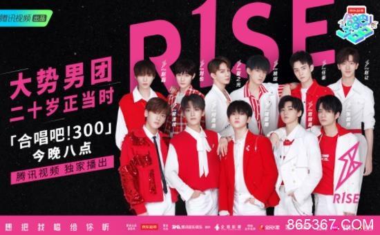 何洛洛成团后综艺首秀超吸睛R1SE与草蜢新老组合对决《合唱吧300》
