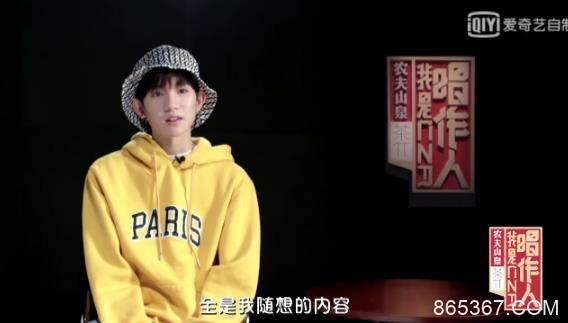 《我是唱作人》王源demo互听现失误 自曝排名垫底