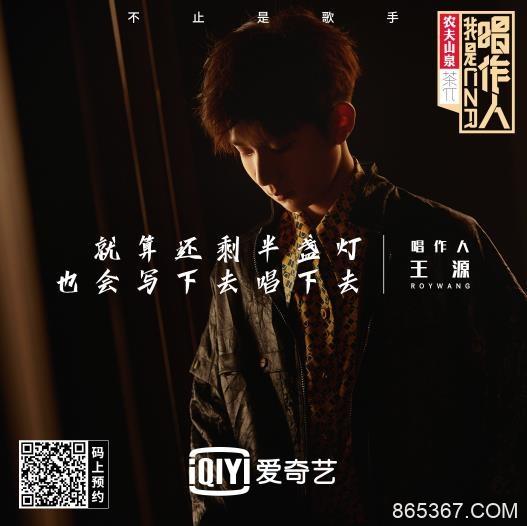 《我是唱作人》宣传片 王源:就算还剩半盏灯,也会唱下去