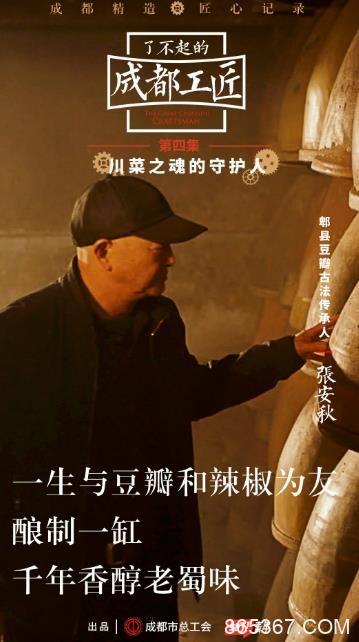"""《了不起的成都工匠》揭秘""""川菜之魂"""",讲述""""三百年老味道""""是怎样炼成的"""