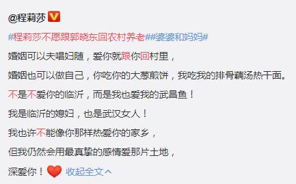 程莉莎不愿跟郭晓东回农村养老错了吗?网友:程莉莎三观好正