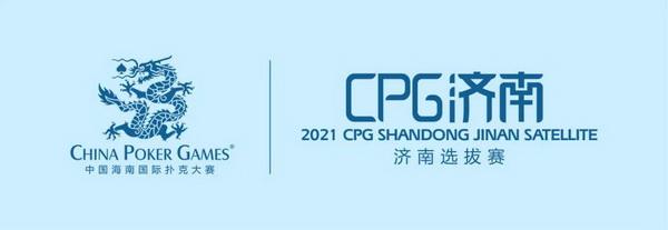 """2021CPG®济南选拔赛-""""幸福家园""""慈善团队赛开始接受组队报名!"""
