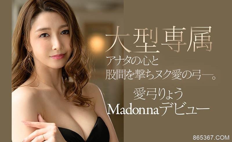 "JUL-592,爱弓りょう,爱弓凉,老朋友回来了!Madonna的大型专属""爱弓りょう""就是⋯"