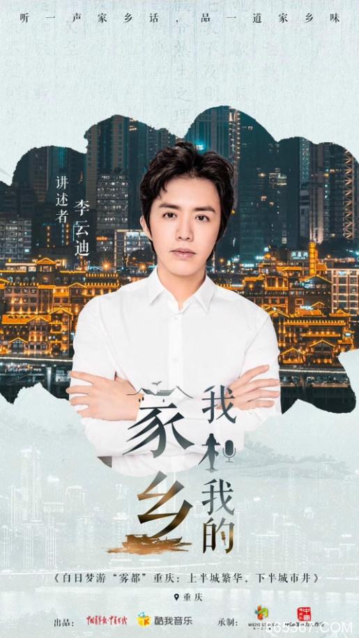 李云迪带你走入《我和我的家乡》深入领略重庆的市井繁华