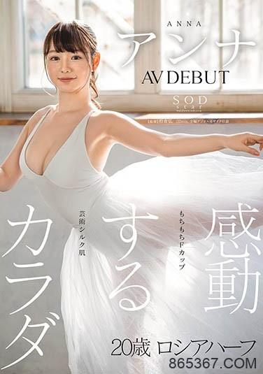 Anna,STARS-361,アンナ,令人感动的Body!绝对正义的混血天使!SOD STAR最强的异次元美少女现身! …