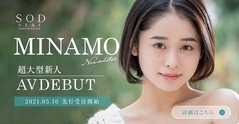MINAMO,STARS-371,,百年一度的新人!写真业界的前大物!SOD STAR新救星、MINAMO解密! … …