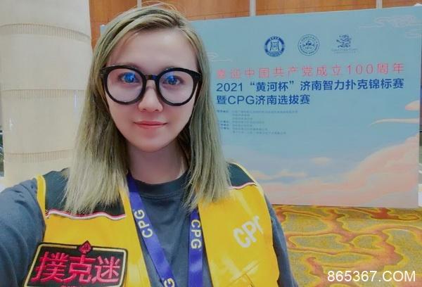 扑克迷马小妹儿带你游赛事之CPG济南站!