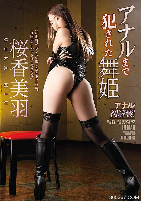 ATID-464,桜香美羽,樱香美羽,解密!那位被监禁强制屁股解禁、长身美乳的美女竟是倖田来未背后的舞者? …