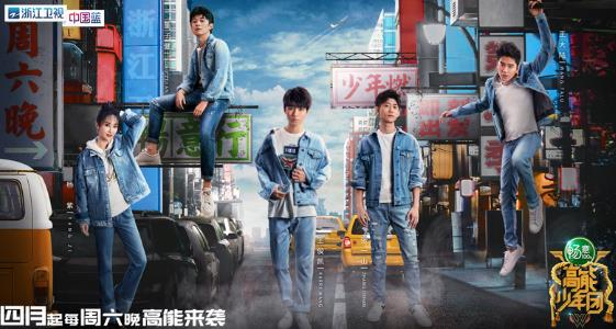 浙江卫视《高能少年团》主视觉海报发布