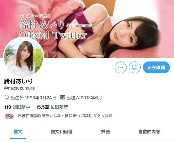 铃村あいり,铃村爱里,,Twitter、IG删光光!铃村あいり被谁骗了?