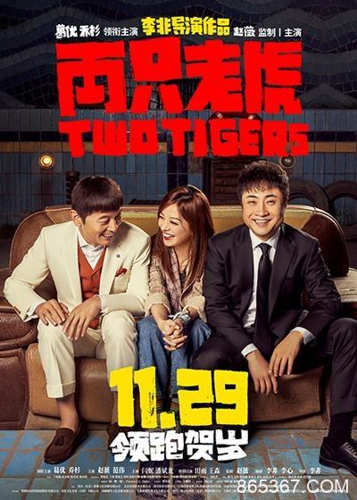 赵薇《两只老虎》贡献精彩演技 戏中戏表演引共鸣