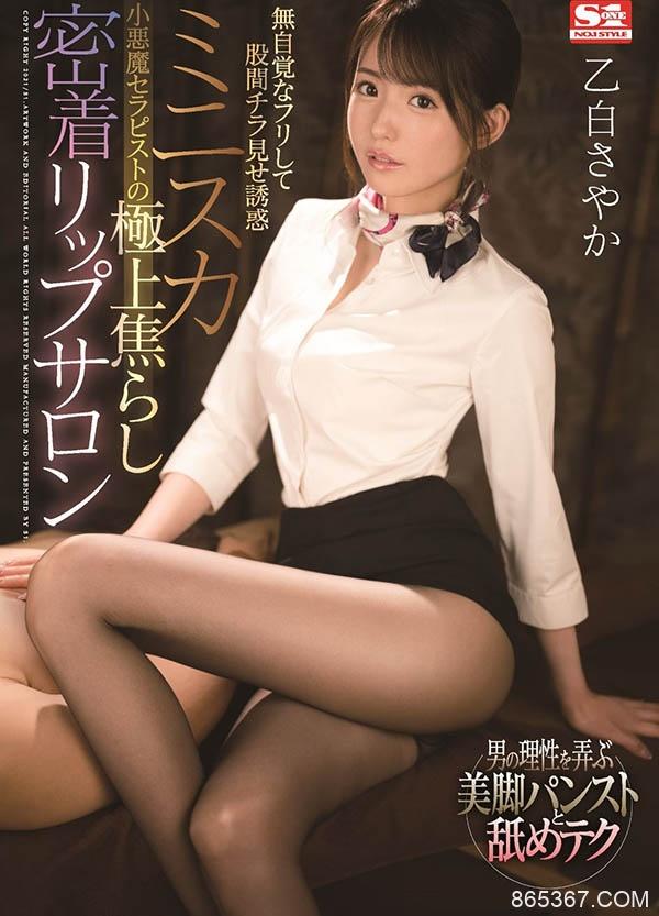 SSIS-123,乙白さやか,乙白沙也加,喜欢丝袜的人有福了!乙白さやか极限诱惑!