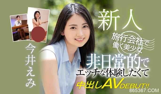 HMN-026,今井えみ,今井惠美,全裸监督卸心防!在旅行社上班的她一拍AV就被搞进去了!