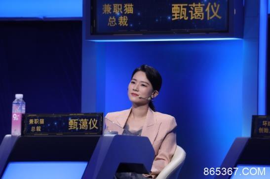 90后女总裁甄蔼仪加盟《你好!面试官》BOSS团