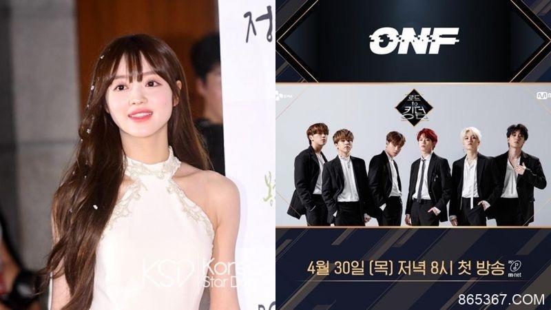 小脸舞后 YooA 将与师弟团 ONF 在《Road To Kingdom》带来合作舞台!