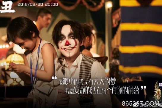 《幻乐之城》第十期9.30上线 朱一龙挑战无台词小丑