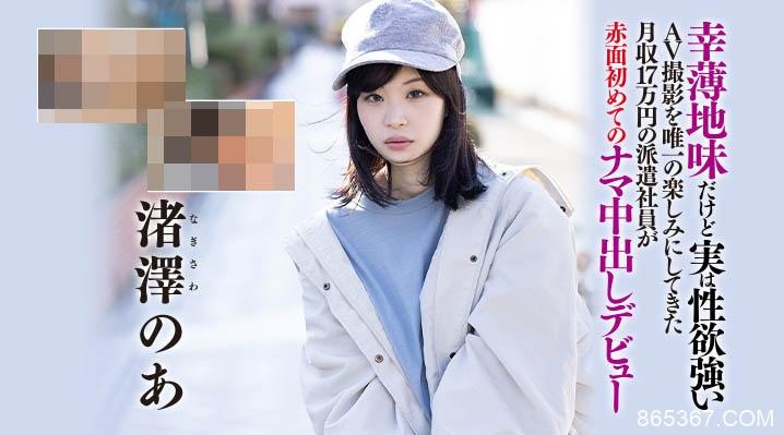 HND-997,渚泽のあ,渚泽乃亚,毫无存在感、月收入17万円⋯厌世的她看到鸡鸡眼睛发亮!