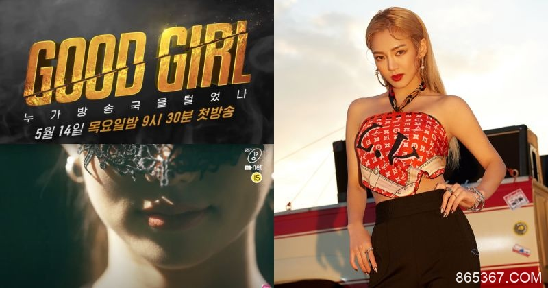 当强势姐姐组队同台?Mnet 推嘻哈实境节目《Good Girl》孝渊确定加入!