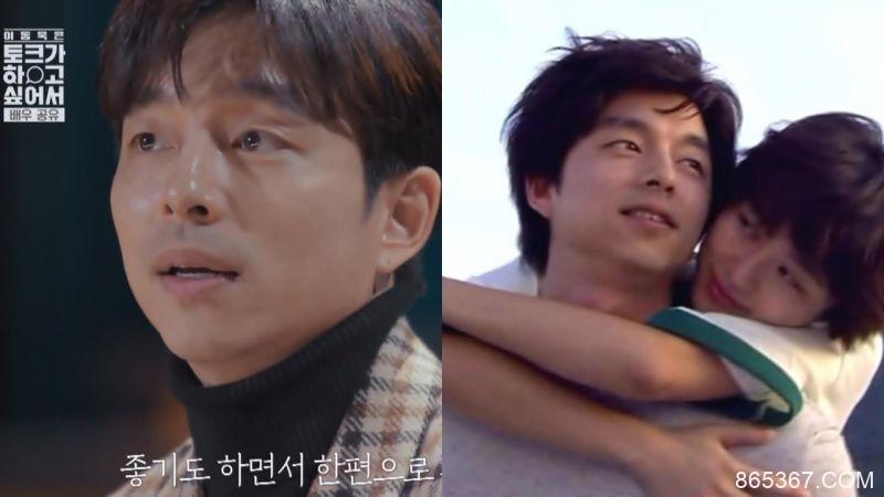 孔刘在李栋旭《脱口秀》上聊到当初其实不想演《咖啡王子一号店》