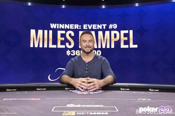 Miles Rampel度假之余顺手拿了个扑克大师赛#9冠军!