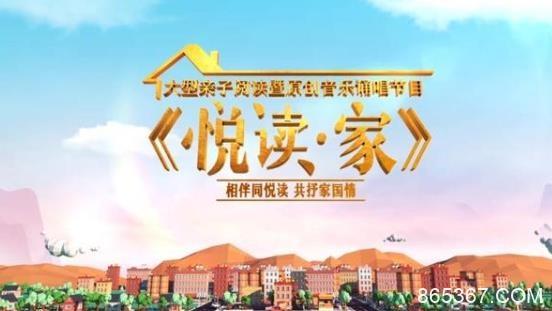 第二季《悦读·家》10月25日登陆东南卫视