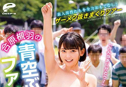 DVDMS-725,合原槻羽,,蓝天为帐大地为床!合原槻羽让你找回敢泄祭的感动!