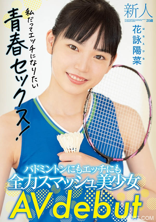 MIFD-184,花咏阳菜,,爱运动的美少女不会变坏!打羽毛球的她是性爱天才!