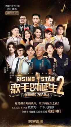 """映客《歌手的诞生2》决赛现场 导师举凳""""追星"""""""